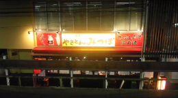 高田馬場の店
