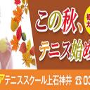 秋の入会キャンペーン1