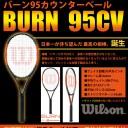 burn-95cv-%e3%83%8d%e3%83%83%e3%83%88%e7%94%a8