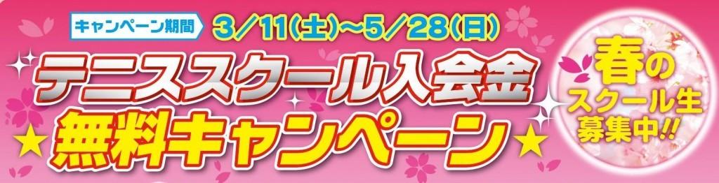 入会バナー-1024x262