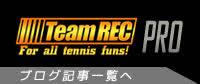 Team RECチームレックプロ