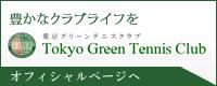 東京グリーンテニスクラブン