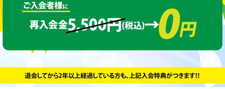 夏の入会キャンペーン