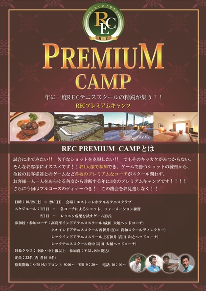 プレミアムキャンプ