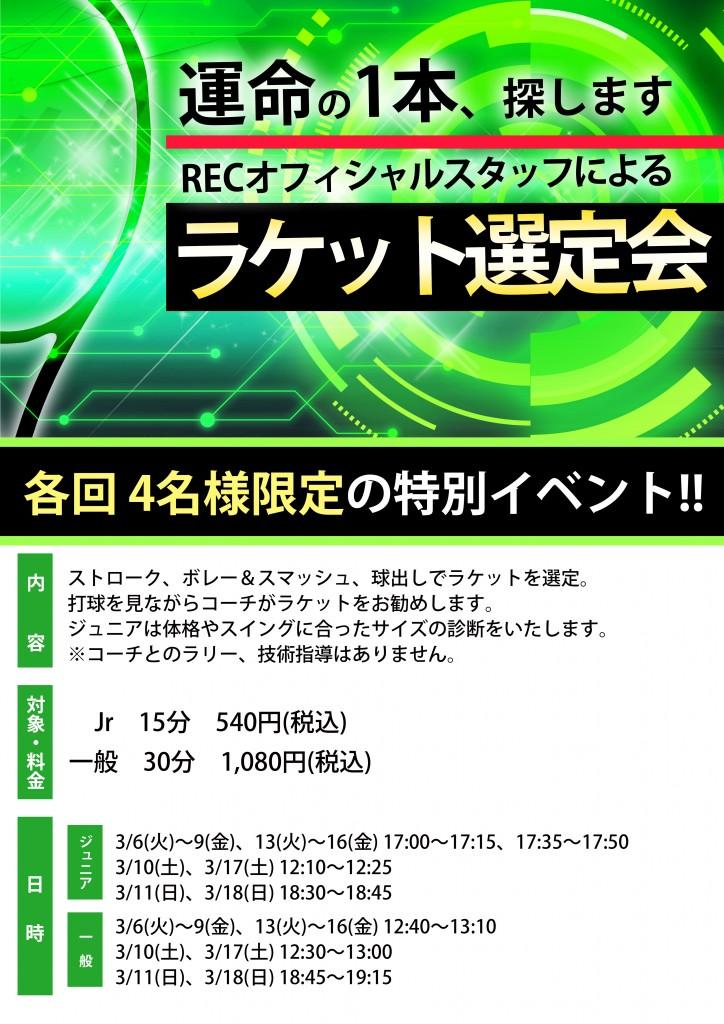 racket event
