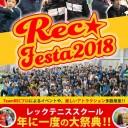 REC FESTA 2018