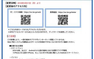 WEB予約システムのアクセス先