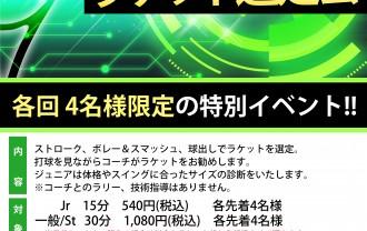 ラケット選定会 上石神井