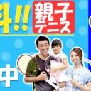親子テニスバナー