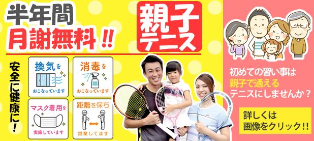 親子テニスバナー上石神井校