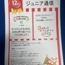 ジュニア通信12gatu