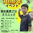 上石神井10周年イベント