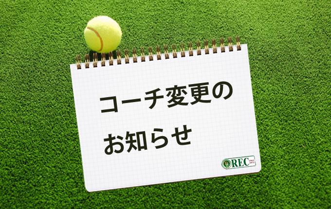 catch_coachchange